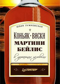 Юлия Лужковская -Коньяк, виски, мартини, бейлис в домашних условиях