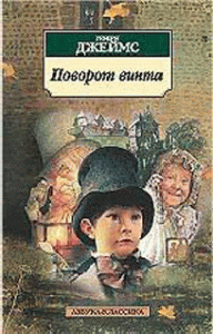 Генри Джеймс -Веселый уголок
