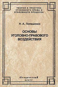 Наталья Лопашенко -Основы уголовно-правового воздействия