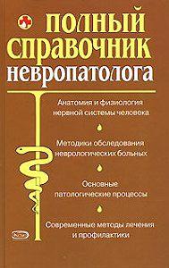 С. А. Кочнева -Полный справочник невропатолога.