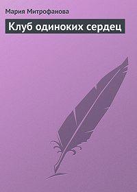Мария Митрофанова -Клуб одиноких сердец