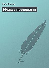 Олег Фомин - Между пределами