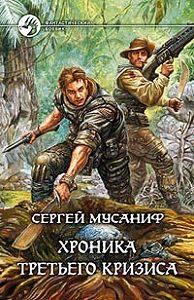 Сергей  Мусаниф -Хроника Третьего Кризиса
