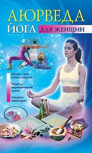 Джульет Варма -Аюрведа и йога для женщин