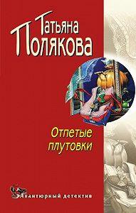 Татьяна Полякова -Отпетые плутовки