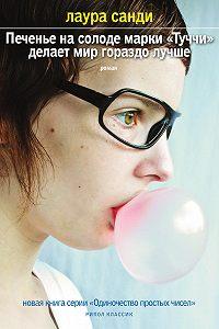 Лаура Санди -Печенье на солоде марки «Туччи» делает мир гораздо лучше