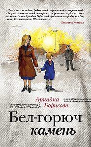 Ариадна Борисова - Бел-горюч камень