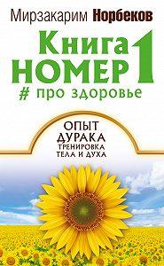 Мирзакарим Норбеков -Книга номер 1 # про здоровье