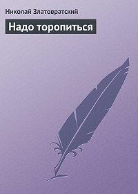 Николай Златовратский -Надо торопиться