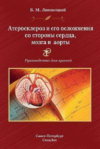 Б. М. Липовецкий - Атеросклероз и его осложнения со стороны сердца, мозга и аорты. Руководство для врачей