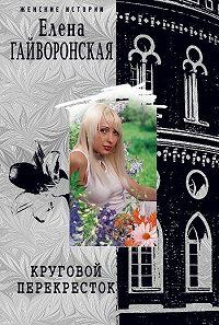 Елена Гайворонская -Круговой перекресток