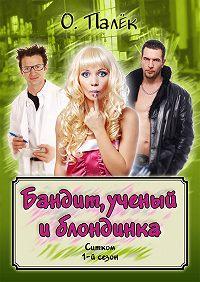 О. Палёк - Бандит, ученый и блондинка. 1-й сезон
