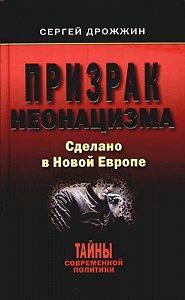 Сергей Дрожжин - Призрак неонацизма. Сделано в новой Европе