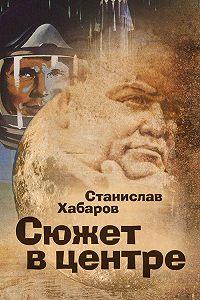 Станислав Хабаров -Сюжет в центре