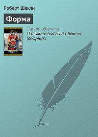Роберт Шекли -Форма