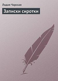 Лидия Алексеевна Чарская -Записки сиротки