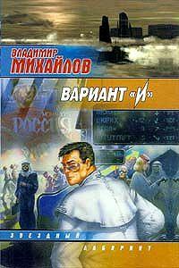 Владимир Михайлов -Вариант «И»