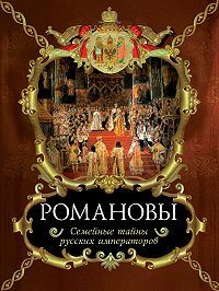 Вольдемар Балязин -Романовы. Семейные тайны русских императоров