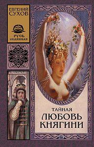 Евгений Сухов -Тайная любовь княгини