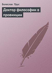 Болеслав  Прус -Доктор философии в провинции