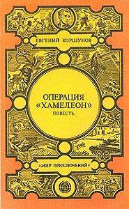 Евгений Коршунов -Наемники