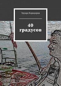 Эдуард Коридоров -40 градусов