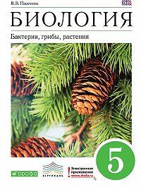 Владимир Пасечник -Биология. Бактерии, грибы, растения.5 класс
