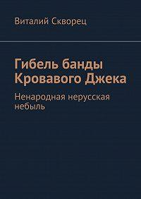 Виталий Скворец -Гибель банды Кровавого Джека