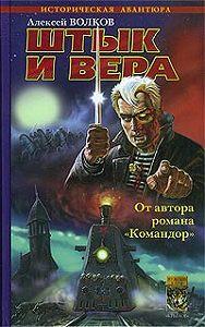 Алексей Волков -Штык и вера