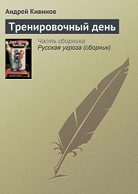 Андрей Кивинов -Тренировочный день