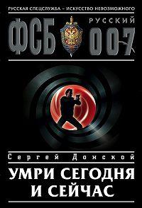 Сергей Донской - Умри сегодня и сейчас
