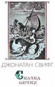 Джонатан Свифт -Сказка бочки