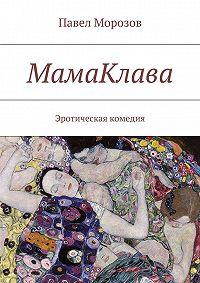 Павел Морозов -МамаКлава