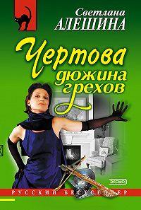 Светлана Алешина -Чертова дюжина грехов
