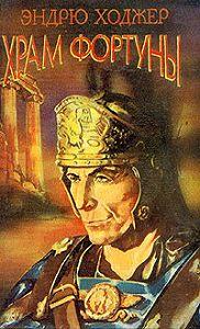 Эндрю Ходжер -Храм Фортуны II
