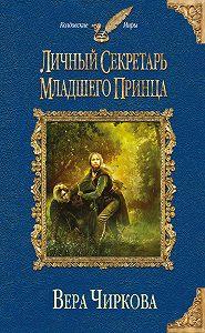 Вера Чиркова -Личный секретарь младшего принца