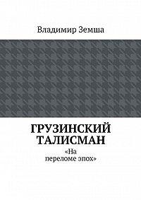 Владимир Земша -Грузинский талисман