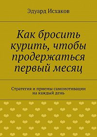 Эдуард Исхаков -Как бросить курить, чтобы продержаться первый месяц