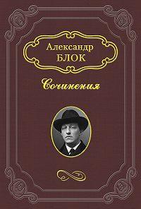 Александр Блок - Душа писателя