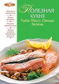 М. Соколовская -Полезная кухня. Рыба. Мясо. Овощи. Зелень
