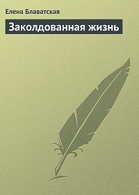 Елена Блаватская -Заколдованная жизнь