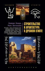 Сомерс Кларк, Рекс Энгельбах - Строительство и архитектура в Древнем Египте