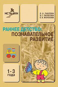 Э. Г. Пилюгина -Раннее детство. Познавательное развитие. 1-3 года. Методическое пособие