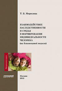 Тамара Морозова -Взаимодействие наследственности и среды в формировании индивидуальности человека (на близнецовой модели). Программа курса