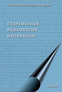 Коллектив Авторов - Современная психология мотивации (сборник)