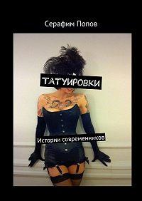 Серафим Попов -Татуировки. Истории современников