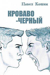 Павел Кошик -Кроваво-Черный