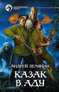 Андрей Белянин - Казак в Аду