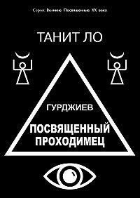 Танит Ло -Гурджиев. Посвященный проходимец