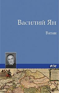Василий Ян -Ватан